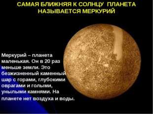 САМАЯ БЛИЖНЯЯ К СОЛНЦУ ПЛАНЕТА НАЗЫВАЕТСЯ МЕРКУРИЙ Меркурий – планета маленьк