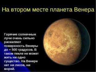 На втором месте планета Венера Горячие солнечные лучи очень сильно раскаляют