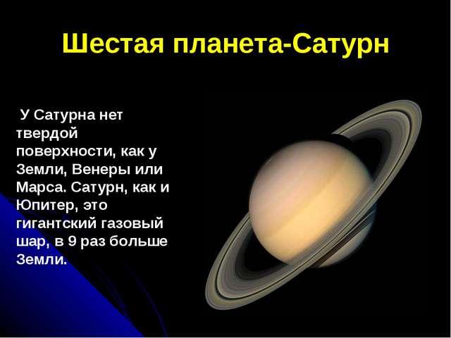 Шестая планета-Сатурн У Сатурна нет твердой поверхности, как у Земли, Венеры...