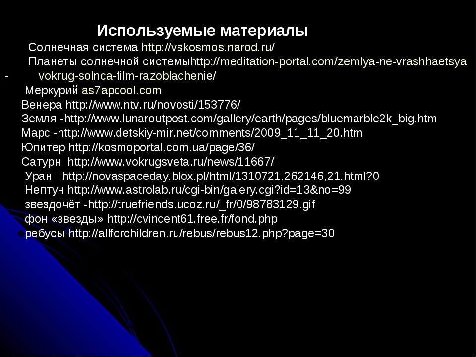 Используемые материалы Солнечная система http://vskosmos.narod.ru/ Планеты со...