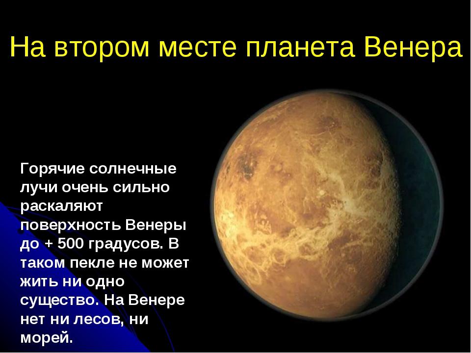 На втором месте планета Венера Горячие солнечные лучи очень сильно раскаляют...