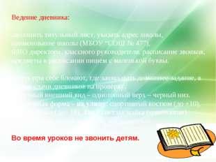 Ведение дневника: заполнить титульный лист, указать адрес школы, наименование