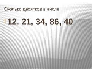 Сколько десятков в числе 12, 21, 34, 86, 40