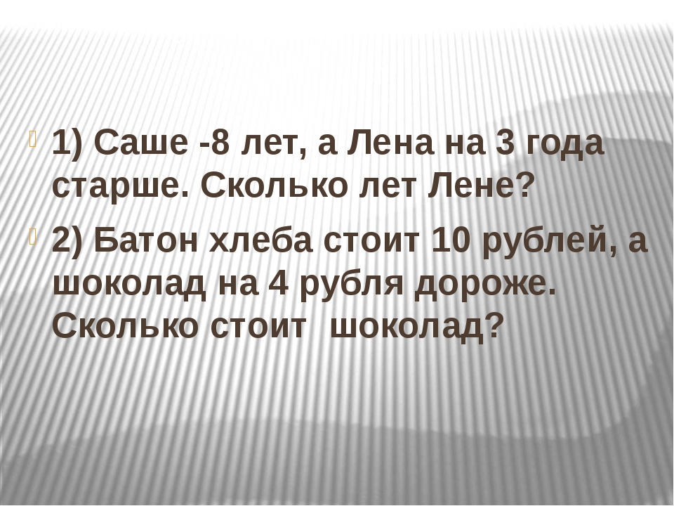 1) Саше -8 лет, а Лена на 3 года старше. Сколько лет Лене? 2) Батон хлеба ст...