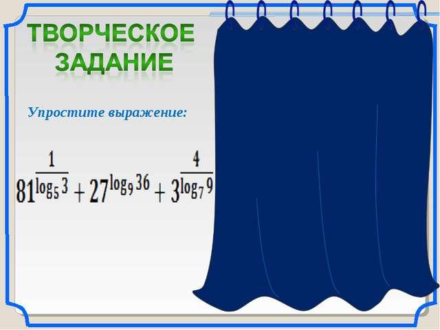 Решение. Ответ: 890. Упростите выражение: (воспользуемся формулой перехода к...