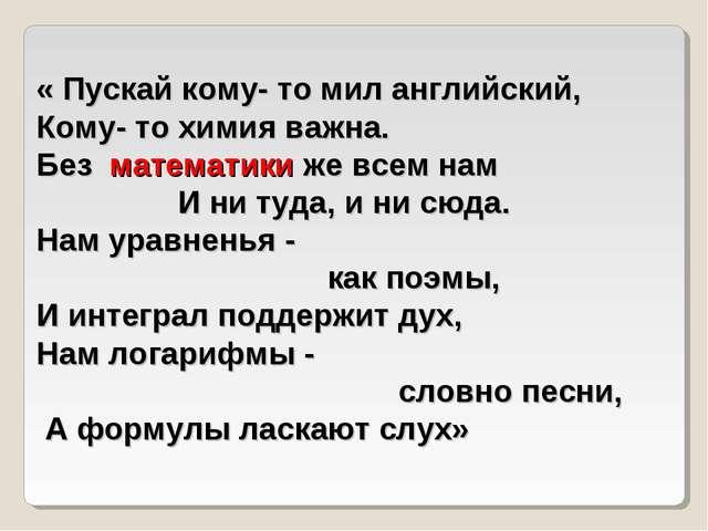 « Пускай кому- то мил английский, Кому- то химия важна. Без математики же все...