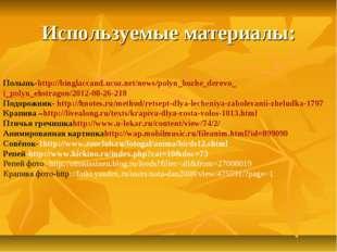 Используемые материалы: Полынь-http://binglaccand.ucoz.net/news/polyn_bozhe_d