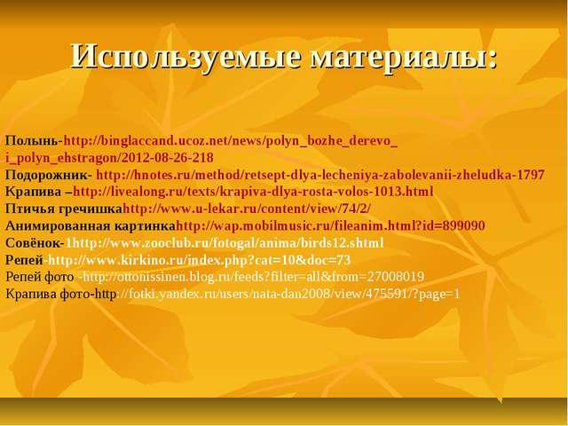 Используемые материалы: Полынь-http://binglaccand.ucoz.net/news/polyn_bozhe_d...