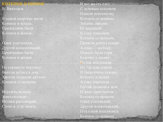 КОТЕНОК И ЩЕНОК В. Викторов В одной квартире жили Котенок и щенок, Приятелями...