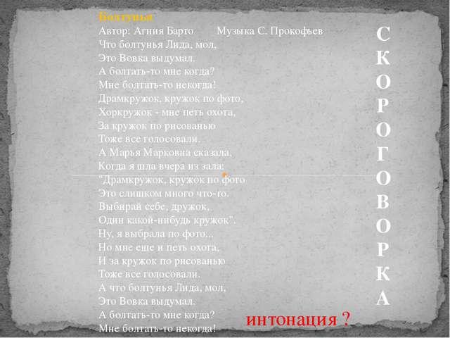 Болтунья Автор: Агния Барто Музыка С. Прокофьев Что болтунья Лида, мол, Это В...