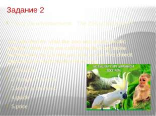 Задание 2 Study the advertisement. The Zoo on the wheels You decided to visit