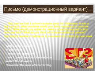 Письмо (демонстрационный вариант) You have received a letter from your Englis