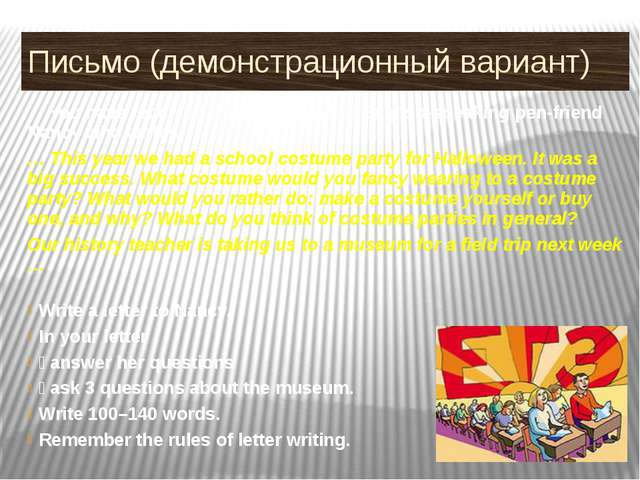 Письмо (демонстрационный вариант) You have received a letter from your Englis...