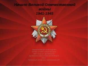 Начало Великой Отечественной войны 1941-1945 Лашевский Михаил Александрович У