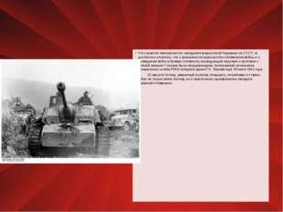 Что касается «внезапности» нападения фашистской Германии на СССР, то достато