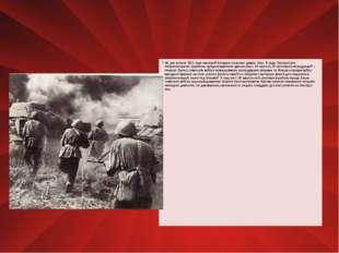 Но уже в июле 1941 года немецкий блицкриг начинает давать сбои. В ходе Смоле