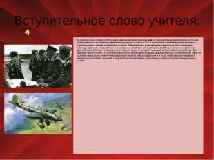Вступительное слово учителя. 22 июня в 3 часа 30 минут утра германская артилл