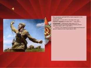 Весь ход военных действий ВОВ историки разделяют на три основных периода: на