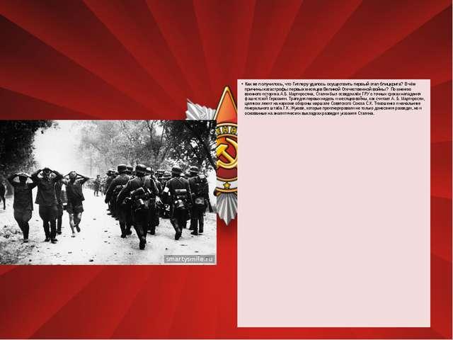 Как же получилось, что Гитлеру удалось осуществить первый этап блицкрига? В...