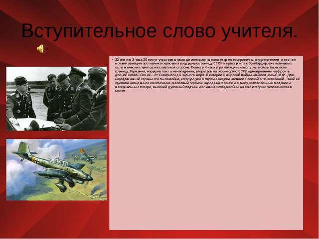 Вступительное слово учителя. 22 июня в 3 часа 30 минут утра германская артилл...