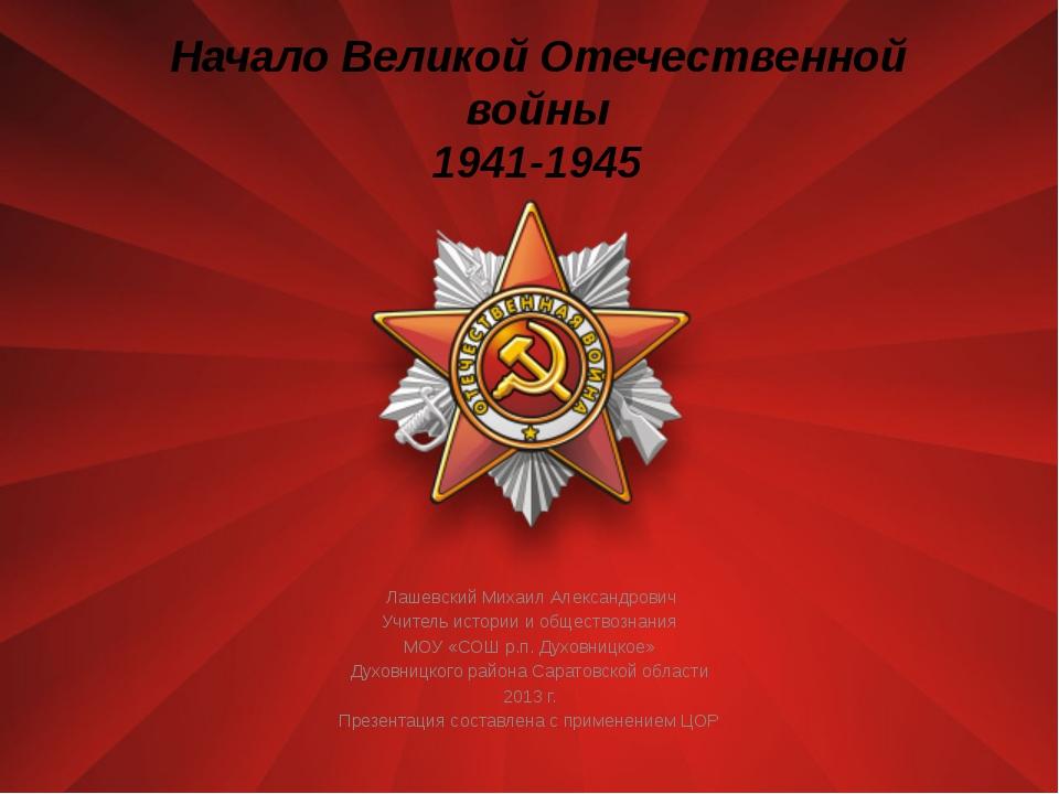 Начало Великой Отечественной войны 1941-1945 Лашевский Михаил Александрович У...