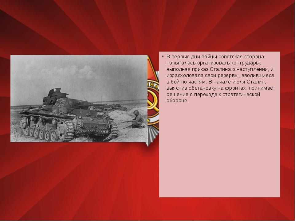 В первые дни войны советская сторона попыталась организовать контрудары, вып...
