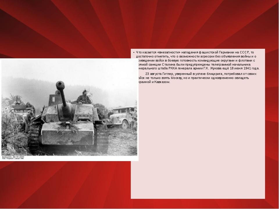 Что касается «внезапности» нападения фашистской Германии на СССР, то достато...