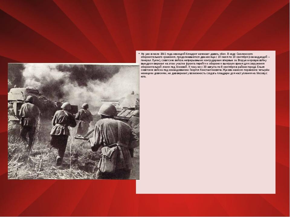 Но уже в июле 1941 года немецкий блицкриг начинает давать сбои. В ходе Смоле...