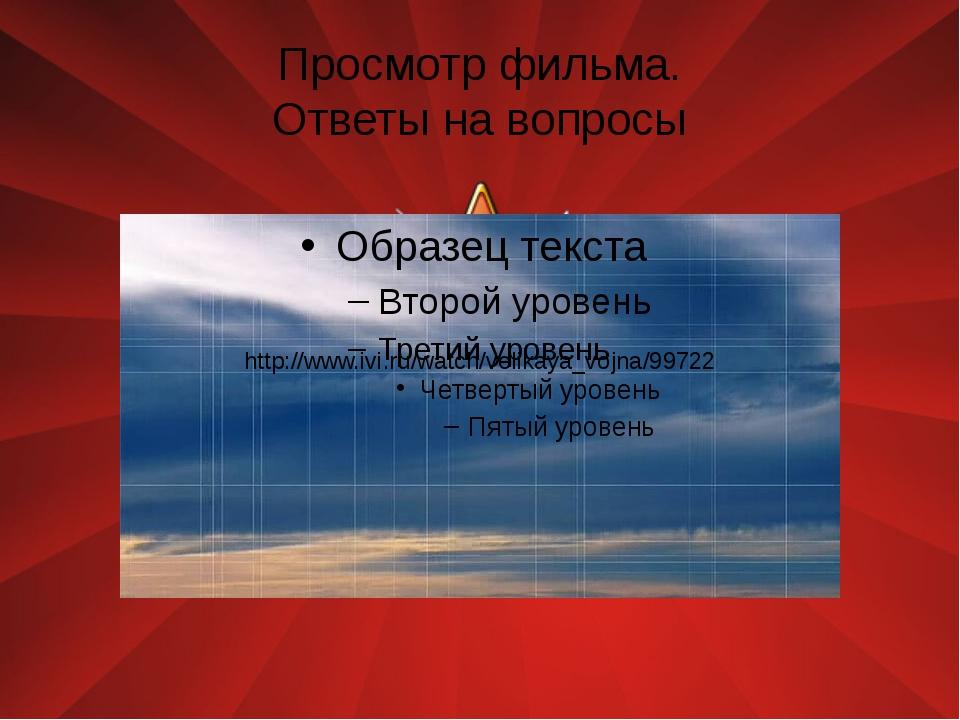 Просмотр фильма. Ответы на вопросы http://www.ivi.ru/watch/velikaya_vojna/99722