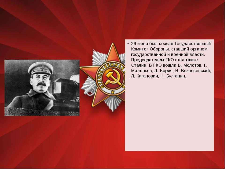 29 июня был создан Государственный Комитет Обороны, ставший органом государс...