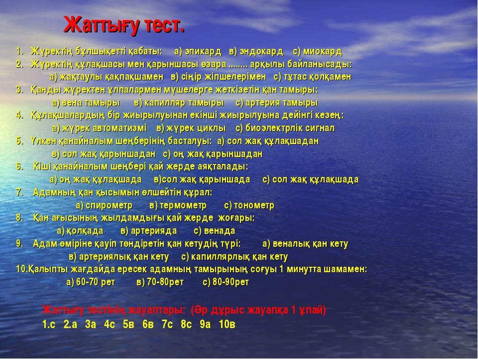 Жаттығу тест. 1. Жүректің бұлшықетті қабаты: а) эпикард в) эндокард с) миокар...