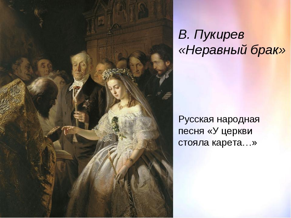 В. Пукирев «Неравный брак» Русская народная песня «У церкви стояла карета…»