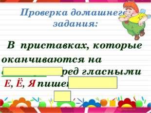 Проверка домашнего задания: В приставках, которые оканчиваются на согласную п