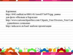 Картинки: http://i045.radikal.ru/0801/45/1eeed373a979.jpg рамка для фото «Мал