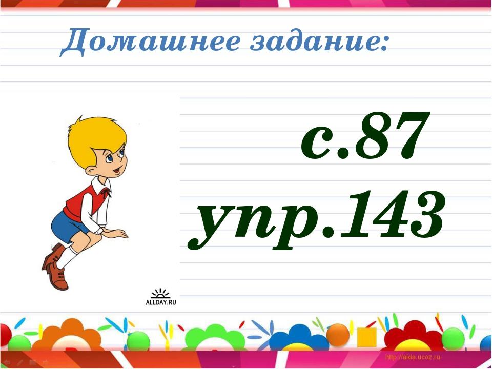 Домашнее задание: с.87 упр.143