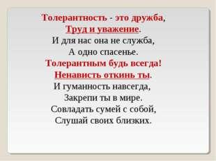 Толерантность - это дружба, Труд и уважение. И для нас она не служба, А одно