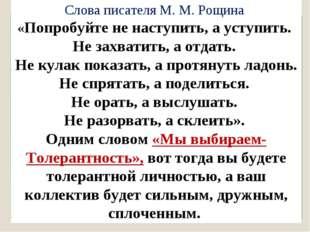 Слова писателя М. М. Рощина «Попробуйте не наступить, а уступить. Не захватит