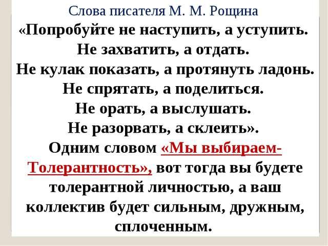 Слова писателя М. М. Рощина «Попробуйте не наступить, а уступить. Не захватит...