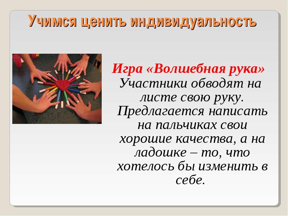 Учимся ценить индивидуальность Игра «Волшебная рука» Участники обводят на лис...