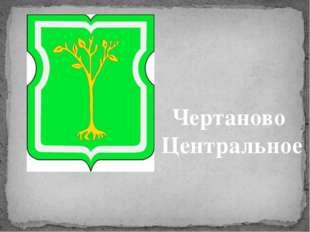 Чертаново Центральное