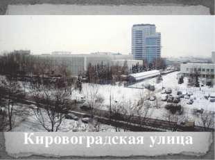 Кировоградская улица