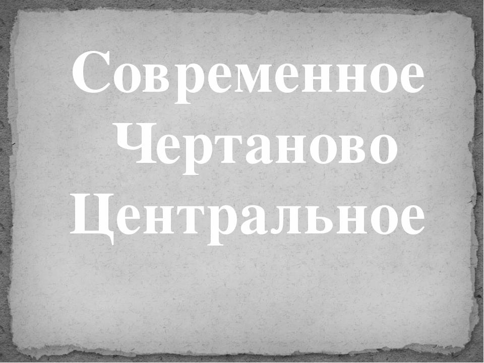 Современное Чертаново Центральное