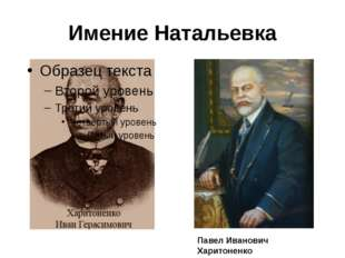 Имение Натальевка Павел Иванович Харитоненко
