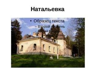 Натальевка