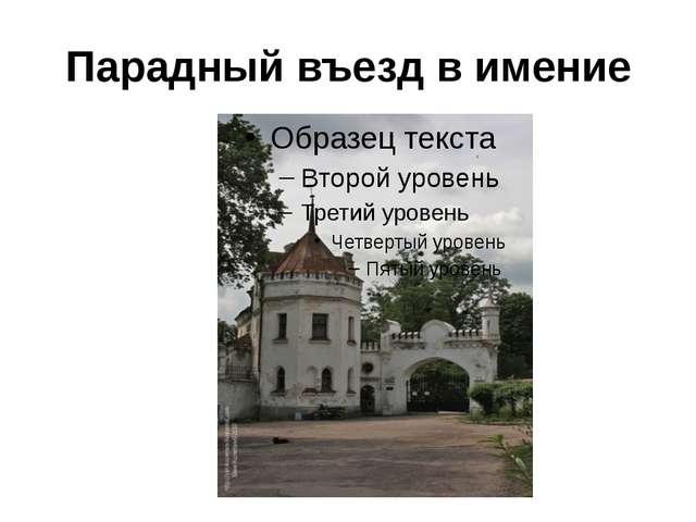 Парадный въезд в имение
