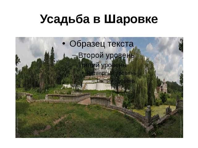 Усадьба в Шаровке