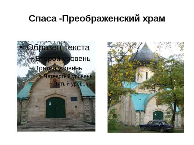 Спаса -Преображенский храм