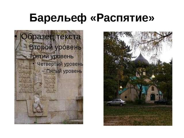 Барельеф «Распятие»