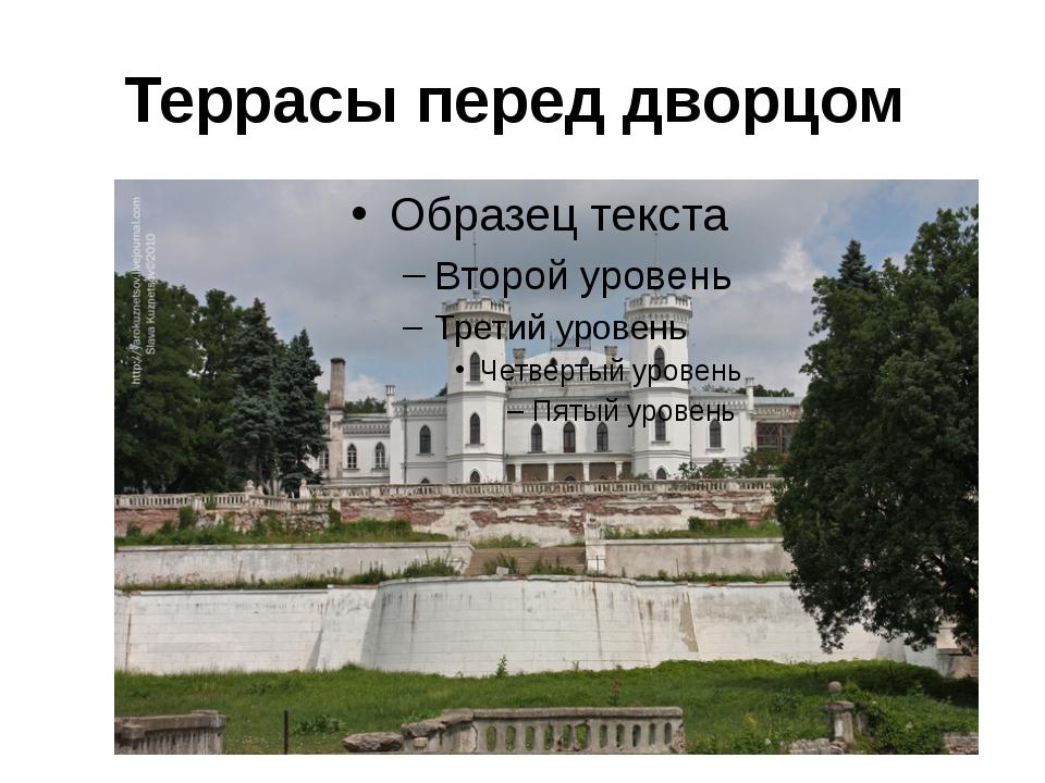 Террасы перед дворцом