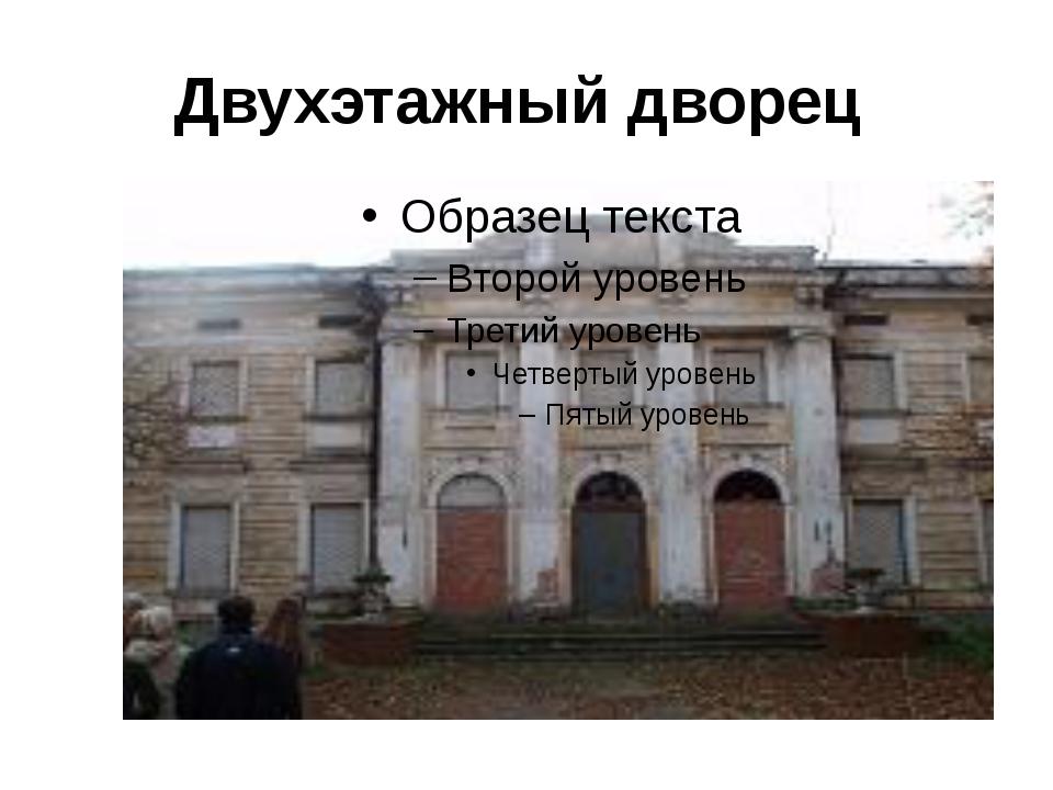 Двухэтажный дворец